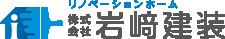 新潟市西区の塗装専門店「岩﨑建装」