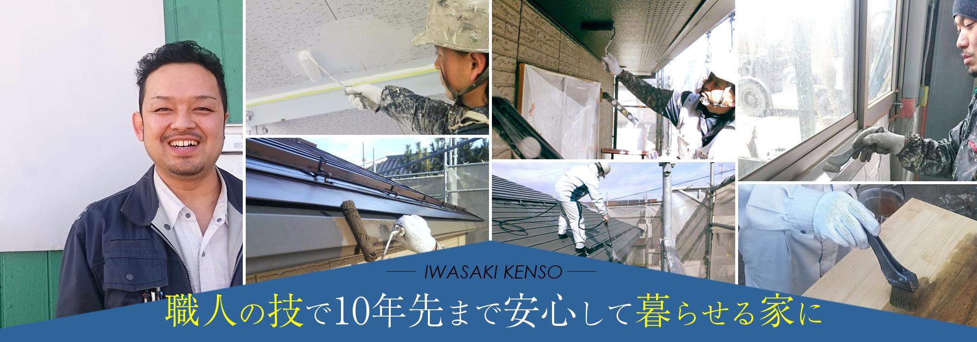 岩﨑建装の職人技で10年先まで安心して暮らせる家にリノベーション